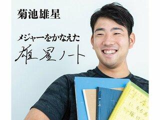 『メジャーをかなえた 雄星ノート』本日発売!