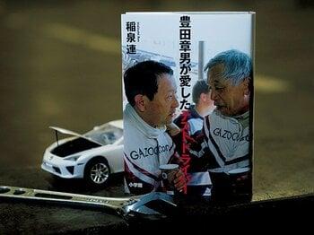 現場には血が通っていた。~トヨタ創業者の孫を「運転のことも分からない人に」と一喝したテストドライバー~<Number Web> photograph by Wataru Sato