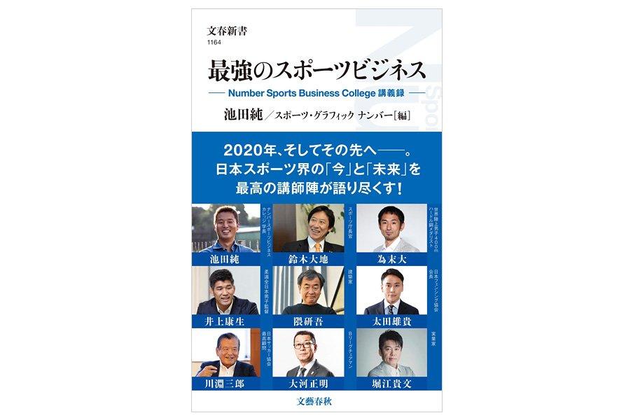 豪華ゲスト陣と池田純の講義をまとめた『最強のスポーツビジネス』が発売決定!<Number Web>
