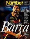 <クラブW杯観戦ガイド>バルセロナ最強の全貌。
