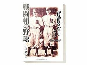 戦時下で野球の存続を願い、苦闘した人々を描く群像劇。~「敵性競技」が遭遇した、想像を絶する状況~