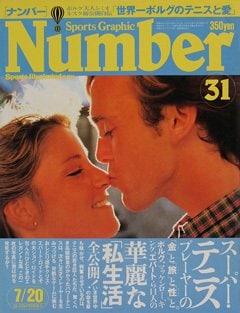 スーパーテニスプレーヤーの華麗な私生活 - Number 31号