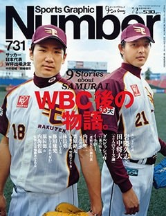 WBC後の物語。 9 Stories about SAMURAI  - Number 731号 <表紙> 田中将大 岩隈久志