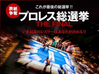 Numberプロレス総選挙 THE FINAL ~いま最高のレスラーはあなたが決める!~