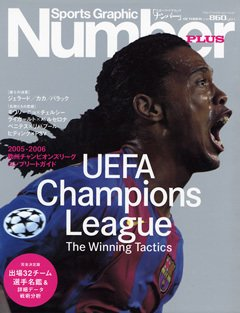 2005-2006 欧州チャンピオンズリーグコンプリートガイド UEFA Champions League The Winning Tactics - Number PLUS October 2005 <表紙> ロナウジーニョ