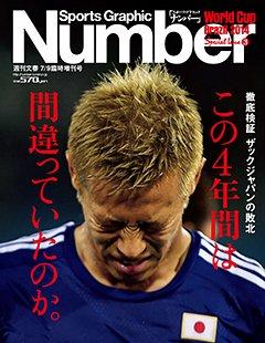 2014/7/9臨時増刊号