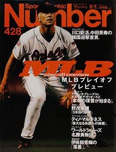 MLB プレイオフ・プレビュー「栄光へのラストステップ」。 - Number428号 <表紙> カル・リプケン・Jr