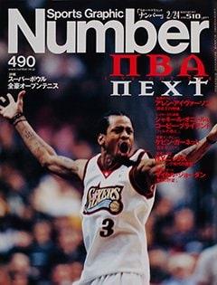 NBA I've Got the Next - Number 490号 <表紙> アレン・アイヴァーソン