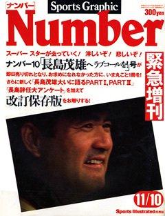 いまこそ長島茂雄へラブコールを! - Number 緊急増刊 November 1980 <表紙> 長嶋茂雄