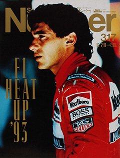 F1ヒートアップ'93 - Number 317号 <表紙> アイルトン・セナ