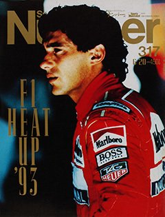 F1ヒートアップ'93 - Number317号