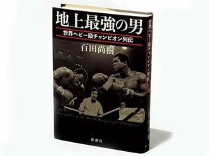 『地上最強の男 世界ヘビー級チャンピオン列伝』社会背景を映し出していた、ボクシングの歴史を紐解く。
