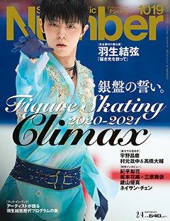 銀盤の誓い。 ~Figure Skating Climax 2020-2021~ - Number1019号 <表紙> 羽生結弦