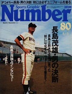 長島茂雄・男の決断 - Number 80号 <表紙> 長嶋茂雄
