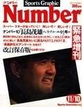 1980年11月 長島茂雄号