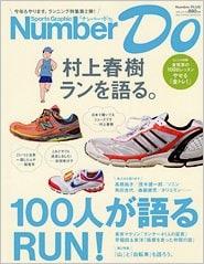 NumberDo 表紙