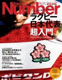 ラグビー日本代表超入門。