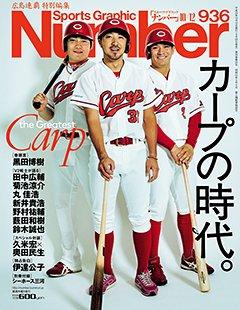 カープの時代。 - Number936号 <表紙> 菊池涼介 田中広輔 丸佳浩