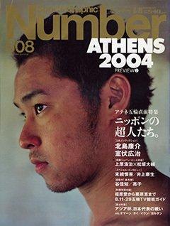 ATHENS2004 preview2 アテネ五輪直前特集 ニッポンの超人たち。  - Number608号 <表紙> 北島康介