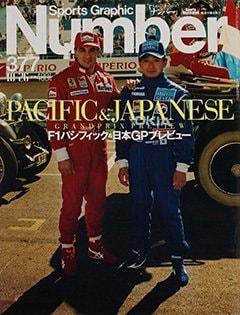 F1パシフィック & 日本GPプレビュー - Number 377号 <表紙> ジャン・アレジ 片山右京