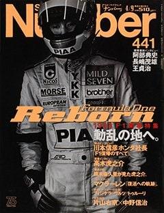 1998 F1開幕特集 動乱の地へ。 - Number441号 <表紙> 高木虎之介