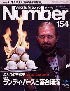 ランディ・バースと落合博満 - Number 154号 <表紙> ランディ・バース