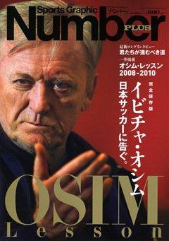 完全保存版 イビチャ・オシム 日本サッカーに告ぐ。 - Number PLUS October 2010