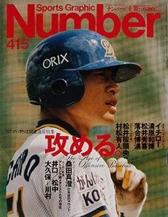 '97プロ野球開幕直前特集 攻める。 - Number 415号 <表紙> イチロー