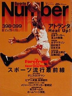 スポーツ流行最前線。 - Number 398・399号 <表紙> マイケル・ジョーダン