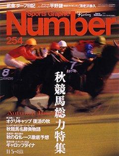秋競馬総力特集 - Number254号