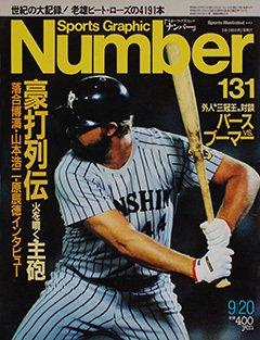 豪打列伝 - Number 131号 <表紙> ランディ・バース