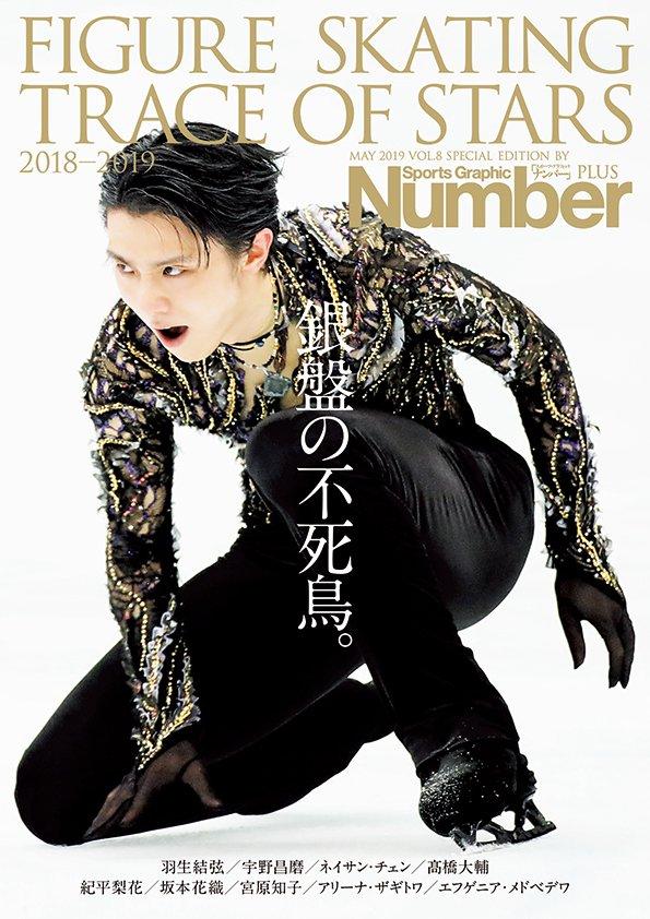 2018-2019 フィギュアスケート銀盤の不死鳥。