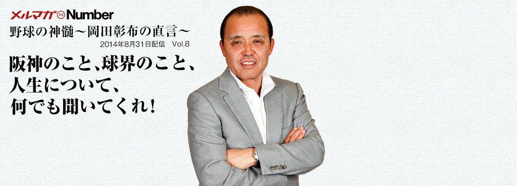 岡田彰布が語る、9月の乗り切り方。 「気合い入れたりはせえへんよ」