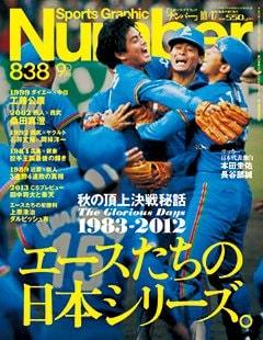 エースたちの日本シリーズ。 ~秋の頂上決戦秘話~ - Number838号
