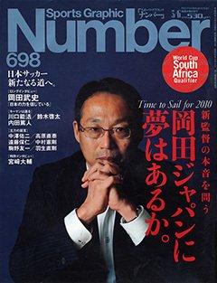 [新監督の本音を問う] 岡田ジャパンに夢はあるか。 - Number 698号 <表紙> 岡田武史