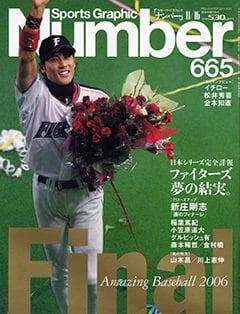 [日本シリーズ完全詳報] ファイターズ 夢の結実。 - Number 665号 <表紙> 新庄剛志