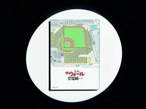 『ザ・ウォール』球場が主役の野球小説。理想のボールパークとは。