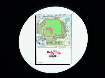 『ザ・ウォール』球場が主役の野球小説。理想のボールパークとは。<Number Web> photograph by Sports Graphic Number
