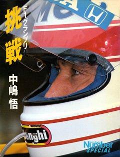 F1グランプリ 挑戦 中嶋 悟 - Number Special Nakajima 1988 <表紙> 中嶋悟