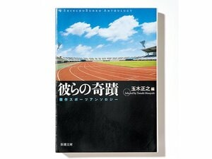 ヨット、登山から蹴鞠までスポーツの真髄を描いた19編。~村上春樹から石原慎太郎まで~