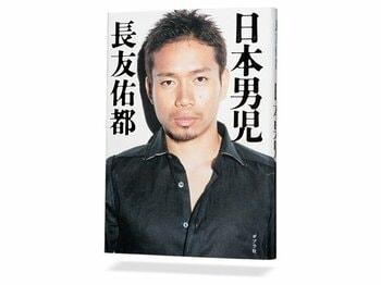 自叙伝から読み解く長友佑都のメンタリティ。~『日本男児』に描かれた力の源~<Number Web> photograph by Sports Graphic Number