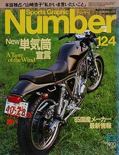 単気筒宣言 - Number124号
