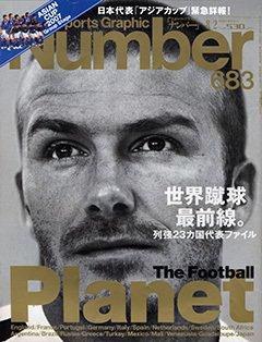 世界蹴球最前線。  The Football Planet - Number 683号 <表紙> デイビッド・ベッカム