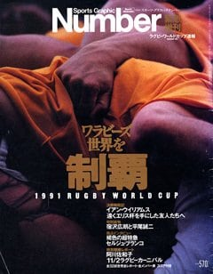 ワラビーズ世界を制覇! - Number 緊急増刊 November 1991