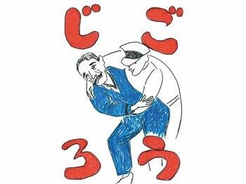 宮藤官九郎の『いだてん』執筆記。「辛さのレベルは全然違いますが」<Number Web> photograph by Kankuro Kudo/Illustration