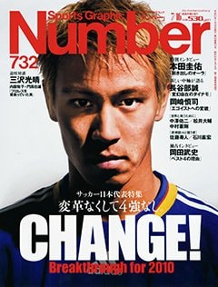 [サッカー日本代表特集] 変革なくして4強なし。 - Number732号 <表紙> 本田圭佑