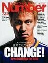 [サッカー日本代表特集]変革なくして4強なし。