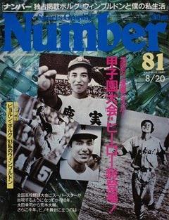 真夏の祭り・甲子園 - Number81号