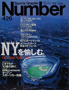 NYを愉しむ。 - Number 426号