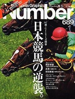 ['07秋・G1シリーズ開幕] 日本競馬の逆襲。 - Number689号 <表紙> ウオッカ